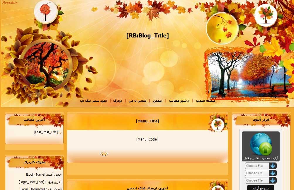 قالب سه ستونه پاییز(رزبلاگ)